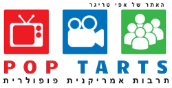 Pop Tarts – תרבות אמריקנית פופולרית