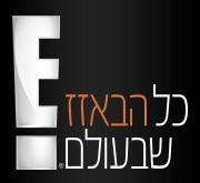 E!_logo