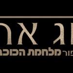 Hebrew Title